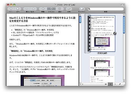 「Safariリーダー」で読み易くしたWebページをそのままPDFにする方法 Inforati 3