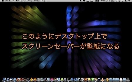 Macのスクリーンセーバをデスクトップ上の壁紙にする裏技 Inforati 1