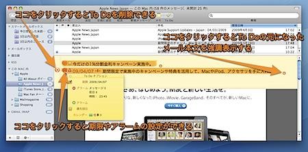 Mac MailでiCalの「To Do」を作成・設定・管理する方法 Inforati 2