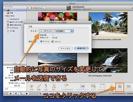 Mac iPhotoの写真を携帯電話の壁紙にできるようにメール送信する方法 Inforati 1