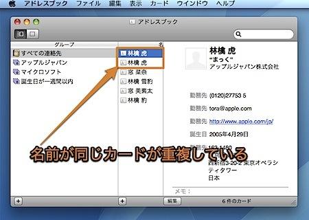 Macのアドレスブックで、内容が重複した複数のカードを結合する方法 Inforati 1