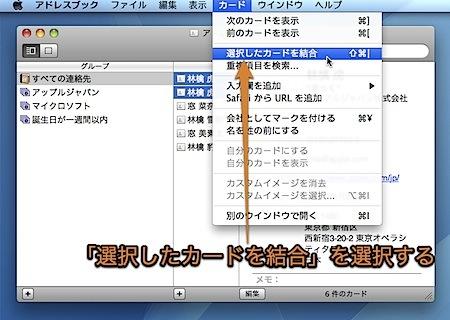 Macのアドレスブックで、内容が重複した複数のカードを結合する方法 Inforati 2