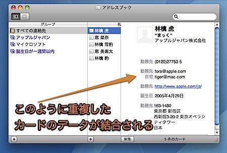 Macのアドレスブックで、内容が重複した複数のカードを結合する方法 Inforati 3