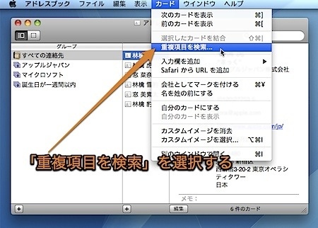 Macのアドレスブックで、内容が重複した複数のカードを結合する方法 Inforati 4