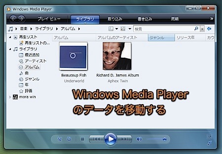 ダウンロード windows media player 無料 (mac)