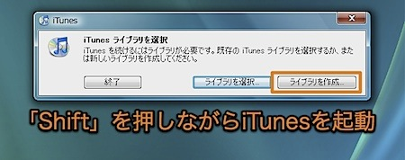 Windows Media Playerの音楽を、MacのiTunesに移行して使用する方法 Inforati 3
