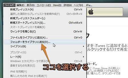 Windows Media Playerの音楽を、MacのiTunesに移行して使用する方法 Inforati 4
