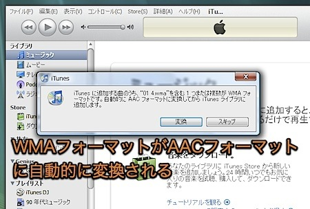 Windows Media Playerの音楽を、MacのiTunesに移行して使用する方法 Inforati 5