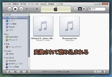 Windows Media Playerの音楽を、MacのiTunesに移行して使用する方法 Inforati 6