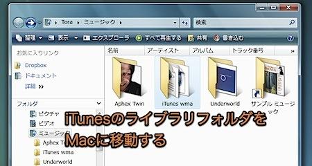Windows Media Playerの音楽を、MacのiTunesに移行して使用する方法 Inforati 7
