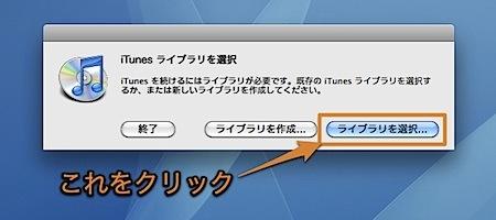 Windows Media Playerの音楽を、MacのiTunesに移行して使用する方法 Inforati 8
