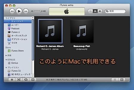 Windows Media Playerの音楽を、MacのiTunesに移行して使用する方法 Inforati 9