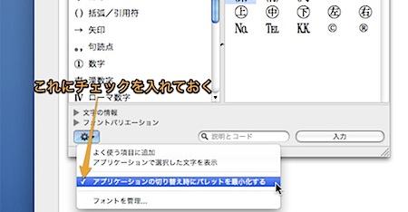 Mac ことえりの「文字ビューア」を自動的に最小化して収納する方法 Inforati 1