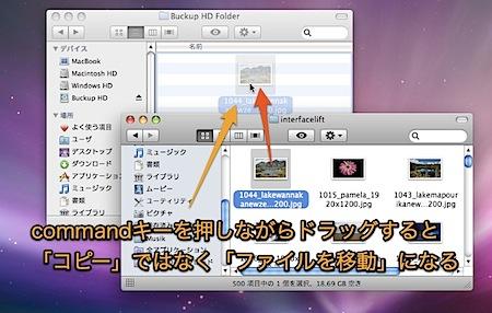 Macの別のHDにファイルをコピーではなく移動させる方法 Inforati 1