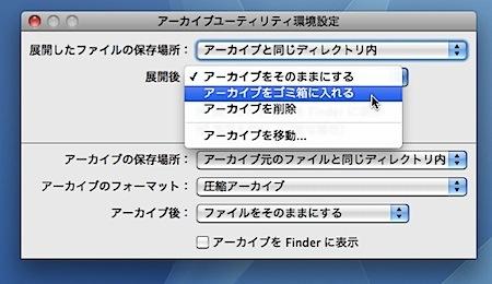 Macで解凍済みの圧縮ファイルを自動的にゴミ箱に入れる方法 Inforati 1