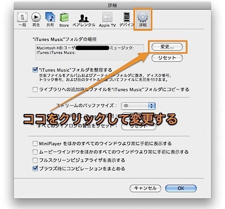 Mac iTunesの曲データライブラリを別のハードディスクに移動する方法 Inforati 3