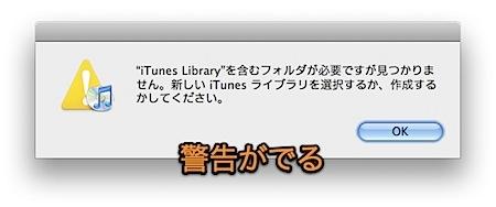Mac iTunesの曲データライブラリを別のハードディスクに移動する方法 Inforati 1