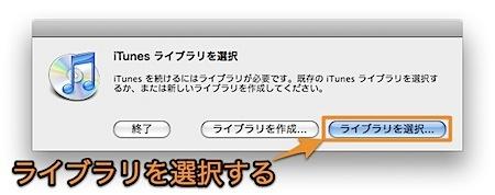 Mac iTunesの曲データライブラリを別のハードディスクに移動する方法 Inforati 2