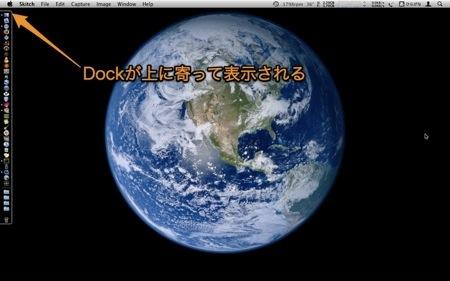 Mac Dockの位置を画面の端に寄せて表示させる裏技 Inforati 2