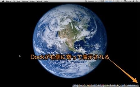 Mac Dockの位置を画面の端に寄せて表示させる裏技 Inforati 3