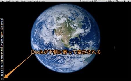 Mac Dockの位置を画面の端に寄せて表示させる裏技 Inforati 4