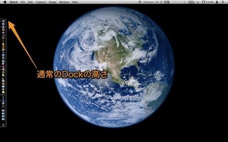 Mac Dockの位置を画面の端に寄せて表示させる裏技 Inforati 6