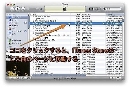Mac iTunesを便利に操作できるちょっとしたテクニック Inforati 1