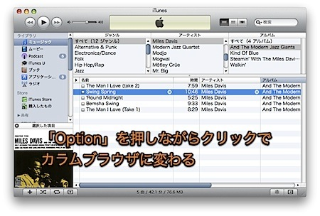 Mac iTunesを便利に操作できるちょっとしたテクニック Inforati 2