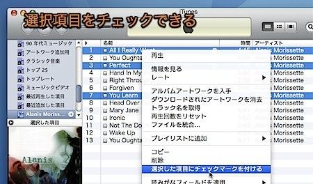 Mac iTunesを便利に操作できるちょっとしたテクニック Inforati 4