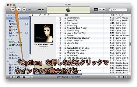 Mac iTunesを便利に操作できるちょっとしたテクニック Inforati 6