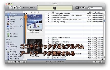 Mac iTunesを便利に操作できるちょっとしたテクニック Inforati 5