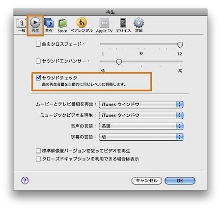 Mac iTunesですべての曲やビデオを同じ音量で再生する方法 Inforati 1