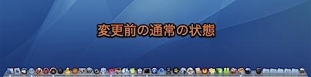 Mac Dockのアイコンを起動中のアプリケーションのみ表示する裏技 Inforati 1
