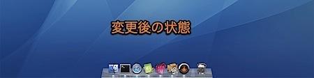Mac Dockのアイコンを起動中のアプリケーションのみ表示する裏技 Inforati 2