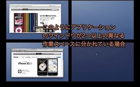 MacのExposéで、現在のSpacesの作業スペースにあるウインドウのみ表示する裏技 Inforati 1
