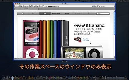 MacのExposéで、現在のSpacesの作業スペースにあるウインドウのみ表示する裏技 Inforati 3