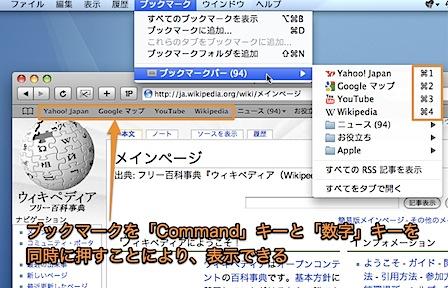 Mac Safariのブックマークをキーボードショートカットで操作する方法 Inforati 2