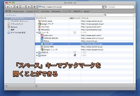 Mac Safariのブックマークをキーボードショートカットで操作する方法 Inforati 1