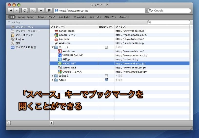 Mac Safariのブックマークをキー...