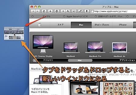 Mac Safariのタブを新しいウインドウにしたり、戻したりする方法 Inforati 1