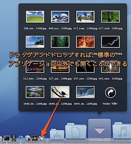 Macのスタックにあるファイルをデフォルト以外のソフトで開く方法 Inforati 1