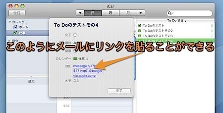 Mac MailのメッセージIDを利用してiCalのイベントやTo Doとメールを関連づける裏技 Inforati 1