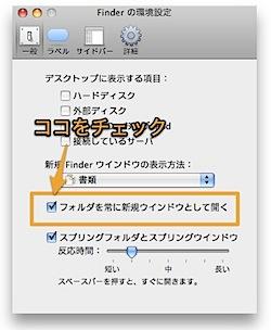 Mac Finderでフォルダを別の新しいウインドウで開く方法 Inforati 1