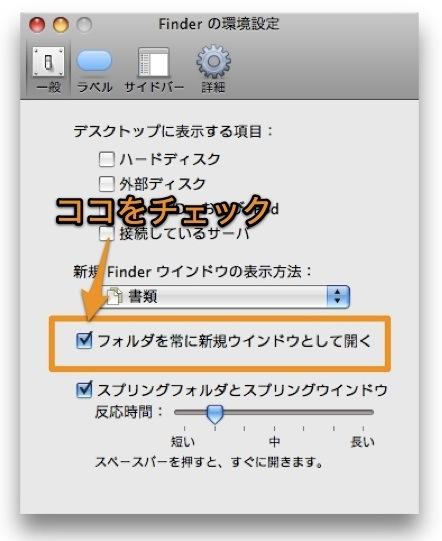 mac finderでフォルダを別の新しいウインドウで開く方法 inforati