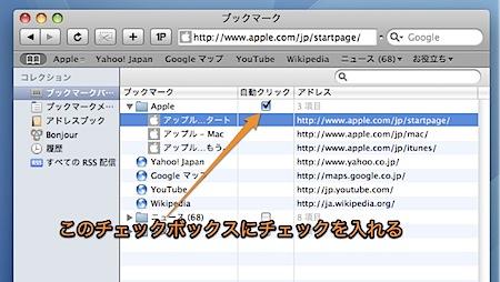 Mac Safariで複数のブックマークを同時に開いてサイトを表示する方法 Inforati 1