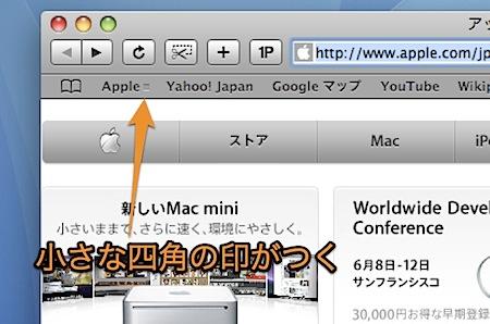 Mac Safariで複数のブックマークを同時に開いてサイトを表示する方法 Inforati 2