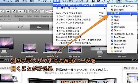 Mac Safariで現在表示しているページを別の種類のWebブラウザで開く方法 Inforati 1