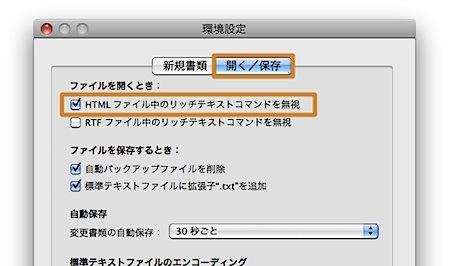 Macのテキストエディット.appでHTML文書のソースを編集する方法 Inforati 2