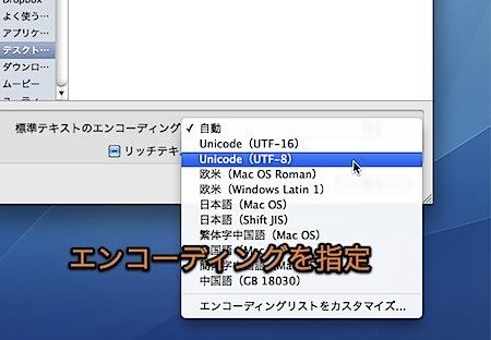 Macのテキストエディット.appでHTML文書のソースを編集する方法 Inforati 3