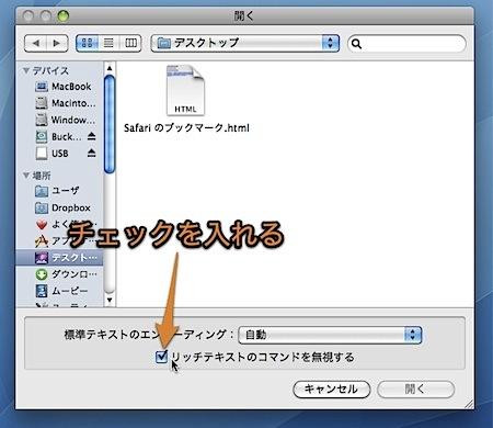 Macのテキストエディット.appでHTML文書のソースを編集する方法 Inforati 1
